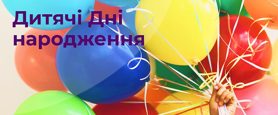 Банер послуги - Дитячі дні народження