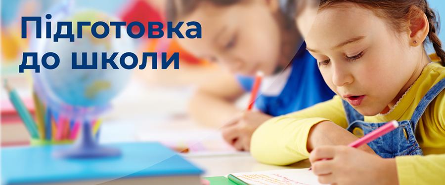 Банер послуги - Підготовка до школи